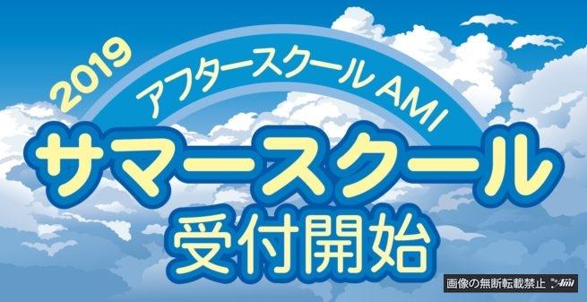 2019年鎌倉アミサマースクール受付開始