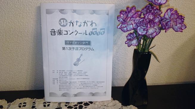 鎌倉アミ かながわ音楽コンクール ヴァイオリン部門第一次予選入選