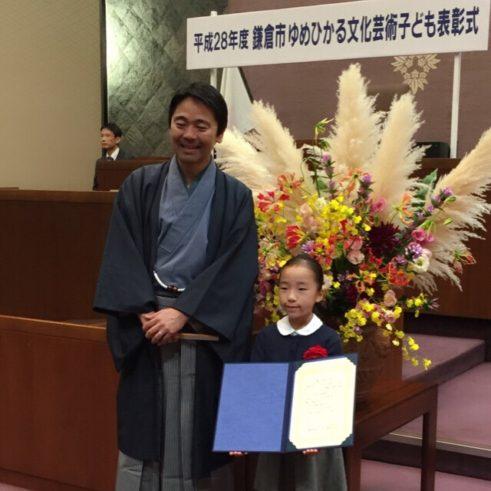 鎌倉市ゆめひかる文化芸術子ども表彰