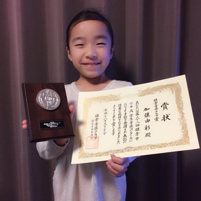 2016年鎌倉市学生音楽コンクール本選会受賞2