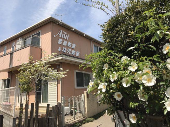 鎌倉アミ 民間学童 アフタースクール
