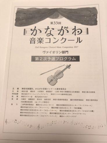 かながわ音楽コンクール予選通過2