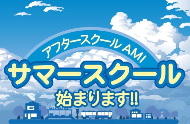 鎌倉アミ 夏の学童 サマースクール募集