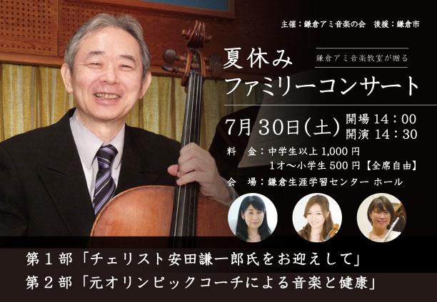 鎌倉アミ 夏休みファミリーコンサートのお知らせ