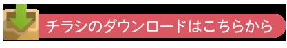 鎌倉の民間学童 アミのチラシダウンロード