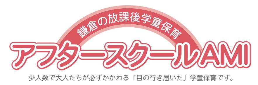 鎌倉の学童アミ