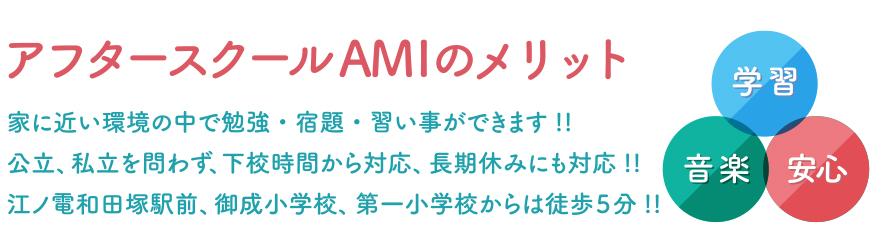 鎌倉の学童アミ 学童のメリット