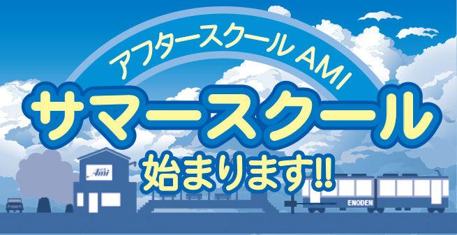 鎌倉アミ サマースクール始まります!